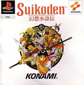 Suikoden_packaging01